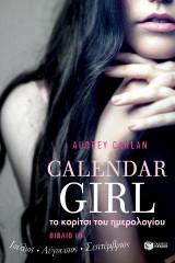 Το κορίτσι του ημερολογίου. Βιβλίο III (Ιούλιος-Αύγουστος-Σεπτέμβριος).