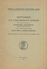 Εορτασμός της Επιστημονικής Δράσεως, Χρυσοστόμου Παπαδόπουλου, Αρχιεπίσκοπου Αθηνών και πάσης Ελλάδος