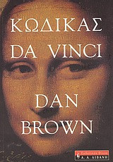 Κώδικας Da Vinci