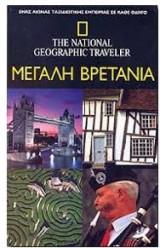 Μεγάλη Βρετανία The National Geographic Traveler