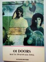 Οι Doors και τα τραγούδια τους