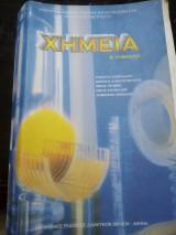 Χημεία Β Γυμνασίου - έκδοση Δ' 2000