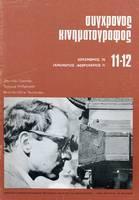Περιοδικό σύγχρονος Κινηματογράφος τεύχος 11-12