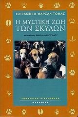 Η μυστική ζωή των σκύλων