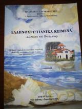 Ελληνοχριστιανικά Κείμενα