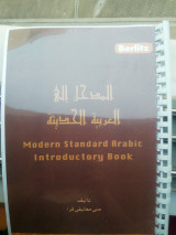 Modern Standard Arabic Introductory Book