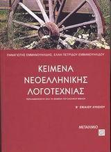 Κείμενα νεοελληνικής λογοτεχνίας Β΄ ενιαίου λυκείου