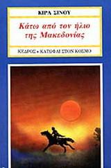 Κάτω από τον ήλιο της Μακεδονίας