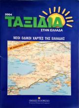 Ταξίδια στην Ελλάδα 2004