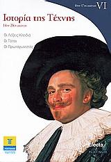 Ιστορία της τέχνης VI: 16ος - 17ος αιώνας