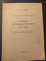 Η περίοδος της Βασιλείας του Όθωνος (1832-1862), Βασ.Βλ.Σφυρόερα