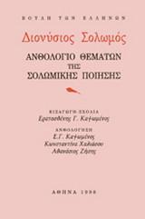 Διονύσιος Σολωμός. Ανθολόγιο θεμάτων της Σολωμικής ποίησης