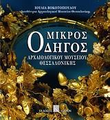 Μικρός οδηγός Αρχαιολογικού Μουσείου Θεσσαλονίκης