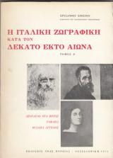 Η Ιταλική Ζωγραφική Κατά Τον 16ο Αιώνα [Τόμος Α', 1971]
