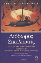Διόδωρος Σικελιώτης βιβλία Γ΄- Δ΄