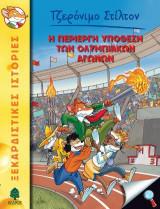 40. Η περίεργη υπόθεση των Ολυμπιακών Αγώνων