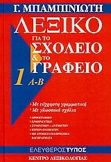Λεξικό για το σχολείο και το γραφείο: Α-Β