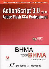 ActionScript 3.0 για το Adobe Flash CS4 Professional