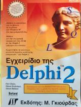 Εγχειρίδιο της Delphi 2