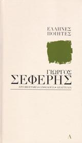 Έλληνες Ποιητές: Γιώργος Σεφέρης. Εργοβιογραφία, Ανθολογία, Απαγγελία. Τόμος Α