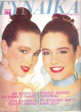 Περιοδικό Γυναίκα τεύχος 846