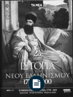 Ιστορία του νέου ελληνισμού 1770-2000