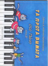 Τα πρώτα βήματα στο πιάνο