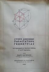 Λύσεις ασκήσεων Παραστατικής Γεωμετρίας