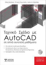 Τεχνικό Σχέδιο με AutoCAD