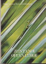 Ζωντανοί οργανισμοί - Οικολογική εγκυκλοπαίδεια τόμος 4