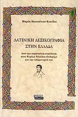 Λατινική λεξικογραφία στην Ελλάδα