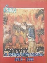 Η Ρωσική Πρωτοπορία 1910-1930 - Επτά Ημέρες