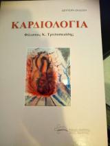 Καρδιολογία 2η έκδοση