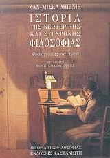 Ιστορία της νεωτερικής και σύγχρονης φιλοσοφίας
