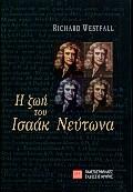 Η ζωή του Ισαάκ Νεύτωνα