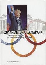 21 χρόνια στην προεδρία της Διεθνούς Ολυμπιακής Επιτροπής