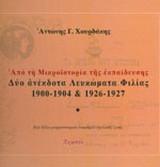 Από τη μικροϊστορία της εκπαίδευσης: Δύο ανέκδοτα λευκώματα φιλίας 1900-1904 και 1926-1927