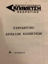 Συντακτικό Αρχαίων Ελληνικών Προθέσεις- Ασκήσεις