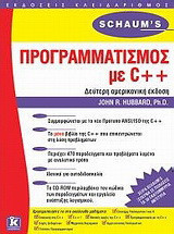 Προγραμματισμός με C++