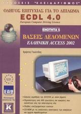 Βάσεις δεδομένων, ελληνική Access 2002