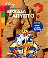 Τι γνωρίζεις για την αρχαία Αίγυπτο;