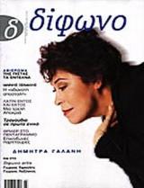 ΔΙΦΩΝΟ ΤΕΥΧΟΣ 66 -ΜΑΡΤΙΟΣ 2001
