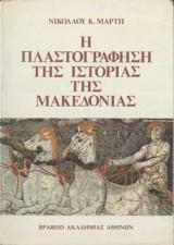 Η πλαστογράφηση της ιστορίας της Μακεδονίας - Εβραϊκές πηγές και μαρτυρίες για την Μακεδονία