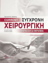 Current Σύγχρονη Χειρουργική ( Διάγνωση και θεραπεία )