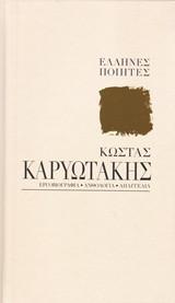 Κώστας Καρυωτάκης: Με τ' όνειρο οι ψυχές και με το πάθος...
