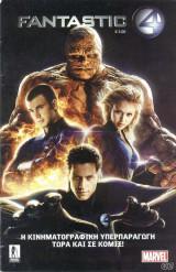 Fantastic 4 το άλμπουμ της ταινίας