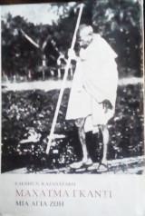 Μαχάτμα γκάντι μία Αγία ζωή