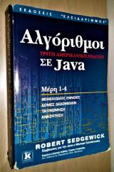 Αλγόριθμοι σε Java