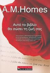 Αυτό το βιβλίο θα σώσει τη ζωή σας