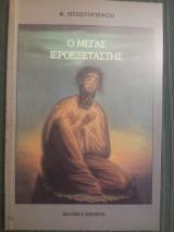 Ο Μέγας Ιεροεξεταστής